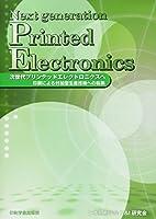 次世代プリンテッドエレクトロニクスへ: 印刷による付加型生産技術への転換