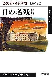 日の名残り (ハヤカワepi文庫) Kindle版 カズオ・イシグロ