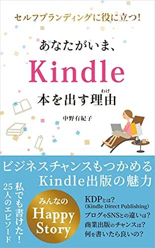 あなたがいま、Kindle本を出す理由(わけ): セルフブランディングにも役に立つ! (大隈文庫)