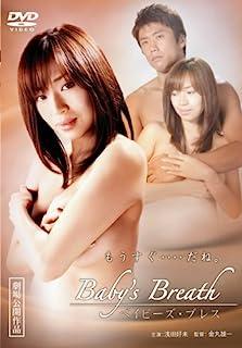 Baby's Breath [DVD]