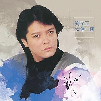 Tai Yang Yi Yang