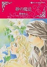 砂の魔法 (分冊版) 3巻