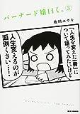 バーナード嬢曰く。 3 (IDコミックス REXコミックス)