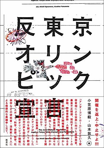 反東京オリンピック宣言の詳細を見る