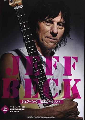 ジェフ・ベック —孤高のギタリスト [上] - マーティン・パワー, 細川 真平, 前 むつみ