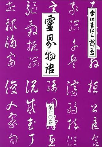 霊界物語第70巻 (山河草木 酉の巻)