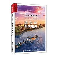 同饮一江水:湄公河科考纪行