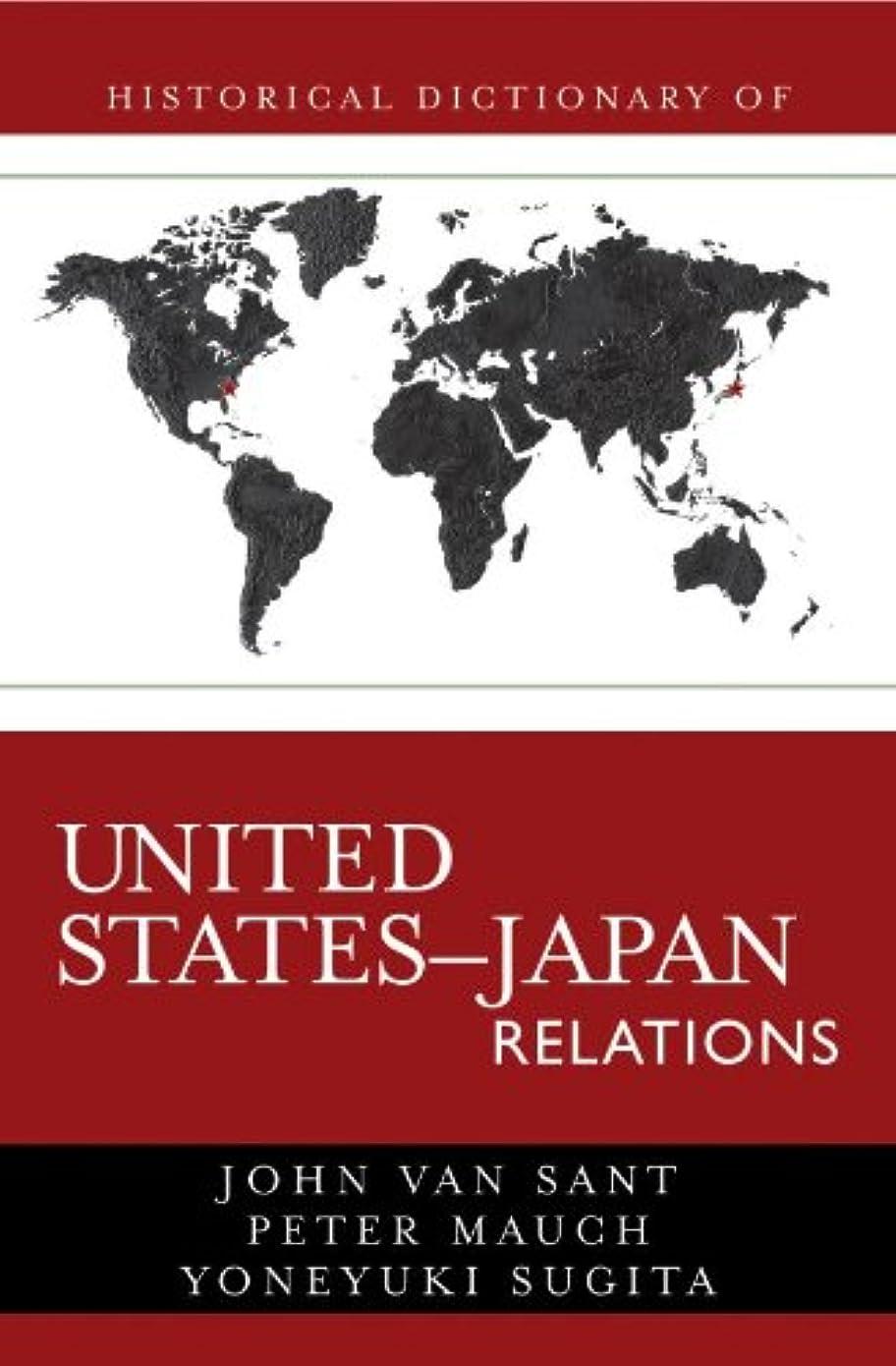 成功した発症タイルHistorical Dictionary of United States-Japan Relations (Historical Dictionaries of Diplomacy and Foreign Relations Book 4) (English Edition)