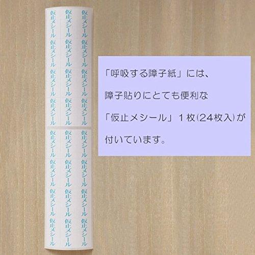 大直 ONAO 呼吸する障子紙 竹 94cm×7.2m