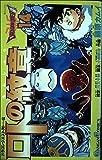 ロトの紋章―ドラゴンクエスト列伝 (14) (ガンガンコミックス)