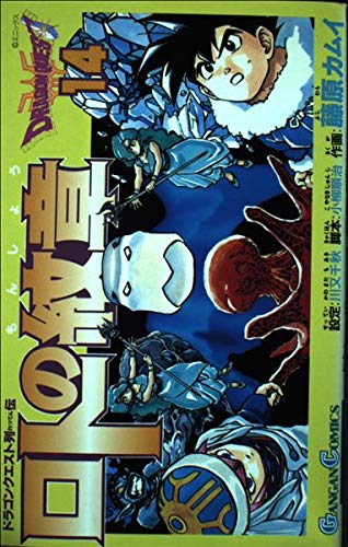ロトの紋章 14―ドラゴンクエスト列伝 (ガンガンコミックス)の詳細を見る