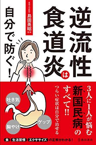 逆流性食道炎は自分で防ぐ!