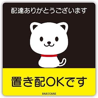 【BABICARE】置き配OK ステッカー シール 2枚 光沢/高耐候/防水/耐光/UVカット/日本品質/PET製 (黄, 2枚, M:100X100mm)