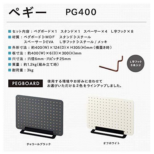 『キングジム ボード 卓上収納 有孔ボード 工具不要 PEGGY 白 PG400シロ』の7枚目の画像