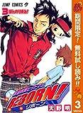 家庭教師ヒットマンREBORN! モノクロ版【期間限定無料】 3 (ジャンプコミックスDIGITAL)