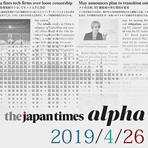 The Japan Times Alpha 4月26日号 cover art