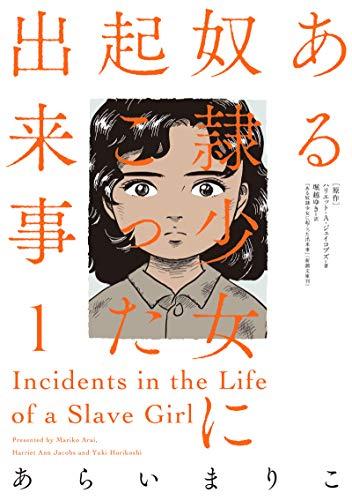 ある奴隷少女に起こった出来事(1)