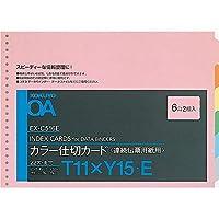 (まとめ買い)コクヨ 連続伝票用 カラー仕切カード バースト用 T11×Y15 22穴 6山 2組 EX-C516E 【×5】
