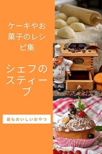 ケーキやお菓子のレシピ集