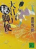 大江戸秘脚便 (講談社文庫)