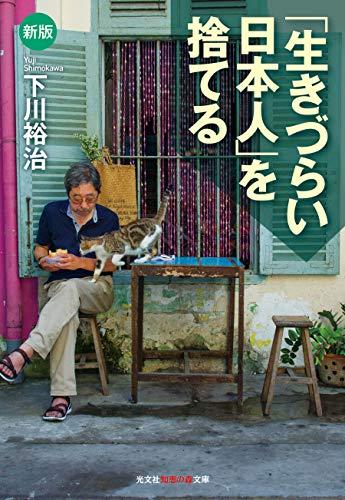 新版「生きづらい日本人」を捨てる (知恵の森文庫)の詳細を見る