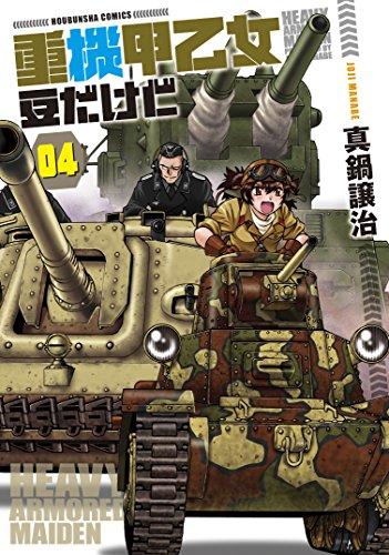 重機甲乙女 豆だけど 4 (芳文社コミックス)