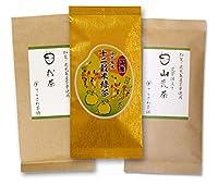 てらさわ茶舗 熊本茶&知覧茶・鹿児島茶飲み比べセット・山荒茶 粉茶 十二穀米緑茶 3袋セット
