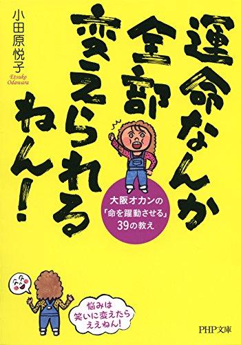 運命なんか全部変えられるねん! 大阪オカンの「命を躍動させる」39の教え (PHP文庫)