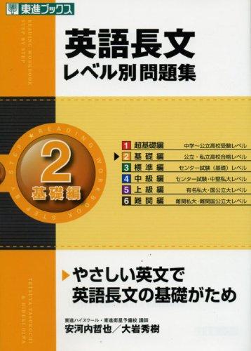英語長文レベル別問題集 2基礎編 (東進ブックス レベル別問題集シリーズ)