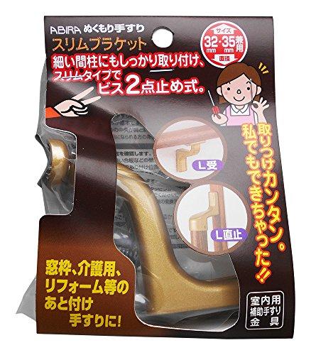 WAKI ABIRA ぬくもり手すり 室内用補助手すり金具 スリムブラケット L受 ゴールド 32・35Φ兼用