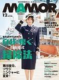 MAMOR(マモル) 2020年 12月号[雑誌] (デジタル雑誌)
