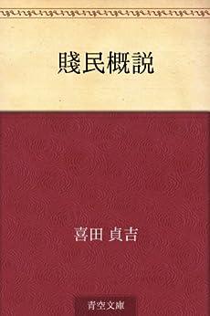 [喜田 貞吉]の賤民概説