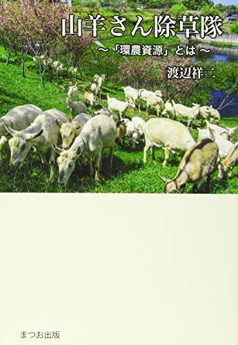 山羊さん除草隊―「環農資源」とはの詳細を見る