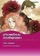 เจ้านายตัวกวน ป่วนรักคุณเลขา (Harlequin Comics Thai edition)