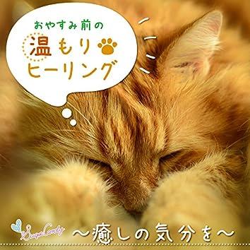 おやすみ前の温もりヒーリング 〜癒しの気分を〜