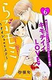 らぶモミ!!~ナイショのエステ~ 分冊版(6) (姉フレンドコミックス)