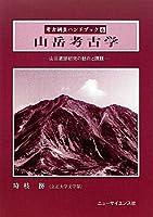 山岳考古学―山岳遺跡研究の動向と課題 (考古調査ハンドブック)