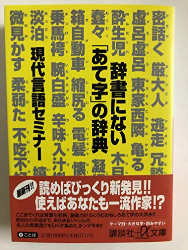 辞書にない「あて字」の辞典 (講談社プラスアルファ文庫)の詳細を見る