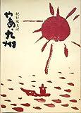 やあ、九州―紀行風土記 (1977年)