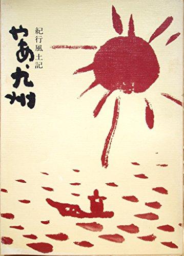 やあ、九州―紀行風土記 (1977年)の詳細を見る