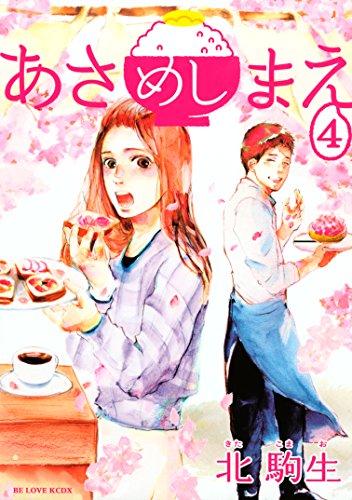 あさめしまえ(4) (BE・LOVEコミックス)の詳細を見る