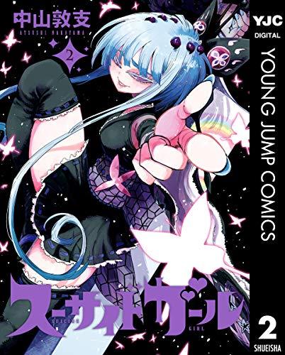 スーサイドガール 2 (ヤングジャンプコミックスDIGITAL)