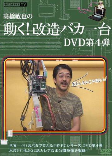 高橋敏也の動く!改造バカ一台 DVD第4弾 [DVD]の詳細を見る