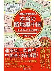 日本人が知らない 本当の路地裏中国――乗って歩いた! 全33省旅遊記