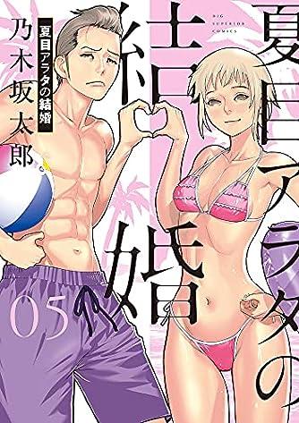 夏目アラタの結婚 (5) (ビッグコミックス)