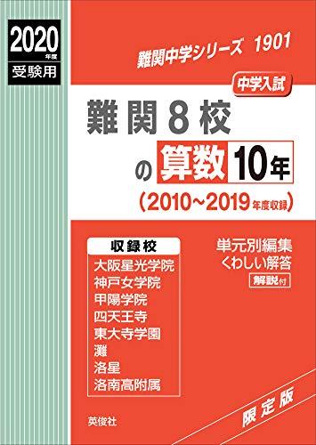 難関8校の算数10年 2020年度受験用     赤本 1901 (難関中学シリーズ)