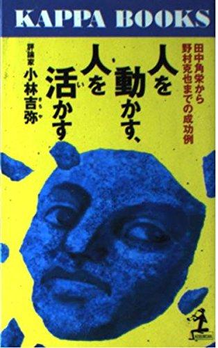 人を動かす、人を活かす―田中角栄から野村克也までの成功例 (カッパ・ブックス)