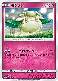 ポケモンカードゲーム SM12a 097/173 モンメン 妖 ハイクラスパック タッグオールスターズ