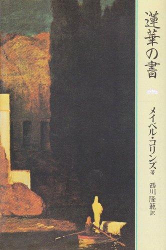 蓮華の書 (神秘学叢書)の詳細を見る