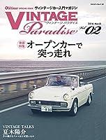 VINTAGE Paradise Vol.02 (ヤエスメディアムック491)